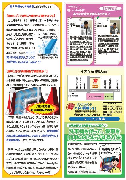 ニュースレターイメージ
